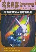 恐怖魔术兔.倒霉/鸡皮疙瘩系列
