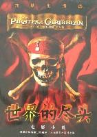 加勒比海盗-世界的尽头(电影小说)