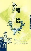 婚后/名家推介外国中短篇小说系列