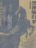 黑神驹归来/黑神驹系列丛书