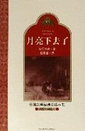 月亮下去了(美国文学经典)/外国文学经典阅读丛书