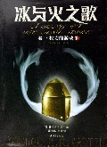 冰與火之歌(卷1權力的遊戲下)(喬治R.R.馬丁|譯者)封面圖片