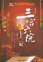 三宫六院七十二妃-潜龙卷5