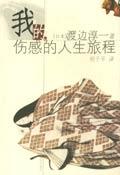 渡边淳一作品:我的,伤感的人生旅程