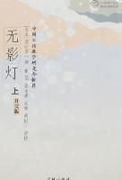 无影灯(上下)(日文版)(平)