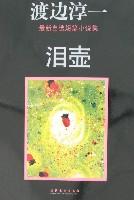 渡边淳一最新自选短篇小说集-泪壶