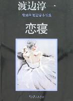 渡边淳一最新自选短篇小说集-恋寝