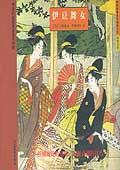 伊豆舞女(世界最著名中短篇小说经典书系)
