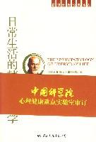 日常生活的精神病理学  精神分析经典译丛