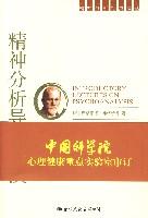 精神分析导论讲演  精神分析经典译丛