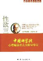 性欲三论  精神分析经典译丛