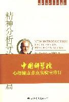 精神分析导论讲演新篇  精神分析经典译丛