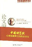 论文明  精神分析经典译丛