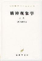 精神現象學(上)(精)/漢譯世界學術名著叢書