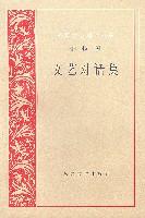 文艺对话录/外国文艺理论丛书