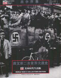 圖文第二次世界大戰史(共39冊)