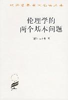 伦理学的两个基本问题/汉译世界学术名著丛书