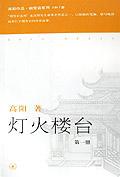 灯火楼台(共3册)/高阳作品胡雪岩系列