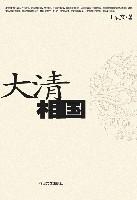 大清相国(王跃文最新力作!)