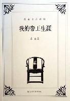 我的帝王生涯/蘇童作品系列