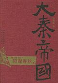 大秦帝國(第四部,上下冊)
