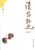 清宫外史(上下册)