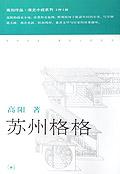 苏州格格/高阳作品清史小说系列
