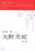 大野龙蛇(共3册)/高阳作品红楼系列