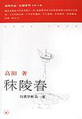 秣陵春(红楼梦断第1部)/高阳作品红楼系列