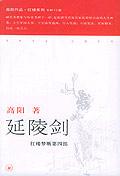 延陵剑(红楼梦断第4部)/高阳作品红楼系列