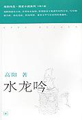 水龙吟/高阳作品清史小说系列