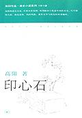 印心石/高阳作品清史小说系列