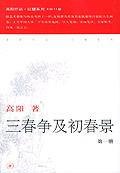 三春争及初春景(共3册)/高阳作品红楼系列