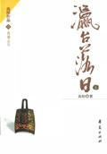 瀛台落日(上、下)