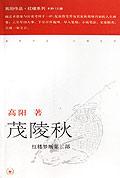 茂陵秋(红楼梦断第2部)/高阳作品红楼系列