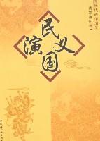 中国历代通俗演义-唐史演义(绣像本)
