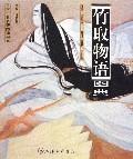 竹取物语图典/日本古典名著图读书系