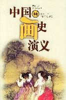 中国画史演义/中国文人闲情雅趣丛书