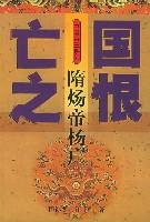 亡國之恨(隋炀帝楊廣)/中國帝王系列