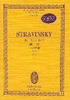 斯特拉文斯基焰火(乐队幻想曲Op.4总谱)/全国音乐院系教学总谱系列