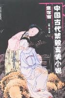 中国古代禁毁言情小说-型世言