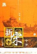 新宋十字(上下)