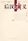 後漢演義(插圖本)/館藏拂塵曆史演義系列