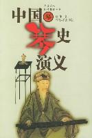 中国琴史演义/中国文人闲情雅趣丛书
