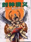 封神演义(白话本)/中国古典文学名著袖珍文库