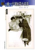 名著名译插图本丛书:欧·亨利短篇小说选