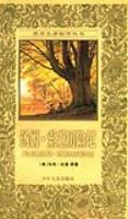 湯姆·索亞曆險記  世界名著精華叢書