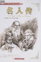 世界经典名著文库-名人传(全译本)