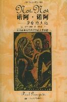 诺阿·诺阿(芳香的土地)/西方文化大众精品书系