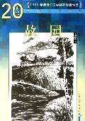 故園(插圖本)/20世紀外國名家精品